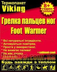 Викинг-грелка для пальцев ног