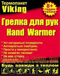 Викинг-грелка для рук