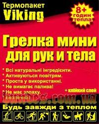 Викинг-грелка для рук и тела (мини)