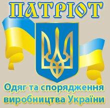 Одяг та спорядження виробництва України